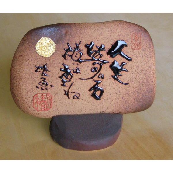 【泉 椿魚】戯句斜句陶板「人生 夢の石 積み重ね」  touban-art