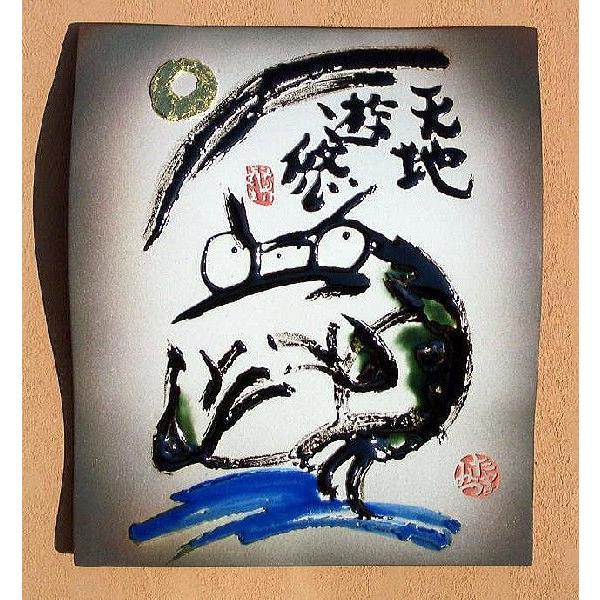 【五十津玉光(いづつたまみつ)の大倭絵】万祝陶板・天地遊悠 touban-art