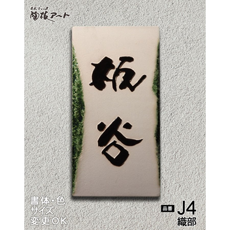 表札 戸建 おしゃれ 凸文字 陶器 手作り タイル 織部 J4 サイズ:約220×110×7mm touban-art 02