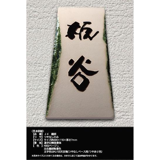 表札 戸建 おしゃれ 凸文字 陶器 手作り タイル 織部 J4 サイズ:約220×110×7mm touban-art 03