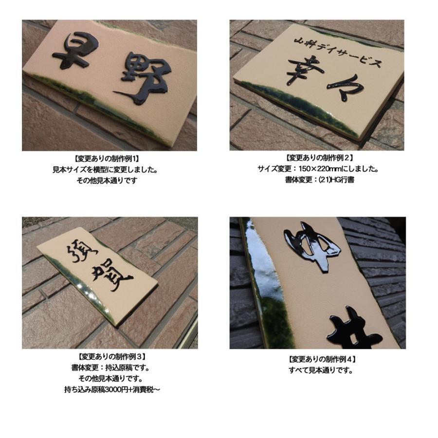 表札 戸建 おしゃれ 凸文字 陶器 手作り タイル 織部 J4 サイズ:約220×110×7mm touban-art 04