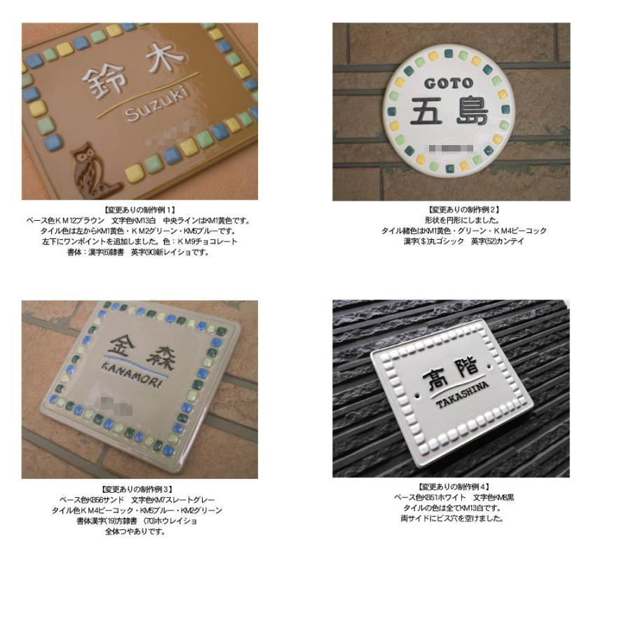 表札 戸建 おしゃれ 凸文字 陶器 手作り タイル  コーンフレーム サンド K105 サイズ:約150×170×7mm|touban-art|03
