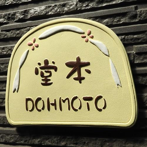 表札 戸建 おしゃれ 凸文字 陶器 手作り タイル リボンと小花をデザインした可愛い陶器表札 リボン K133 サイズ:約140×180×7mm|touban-art|06
