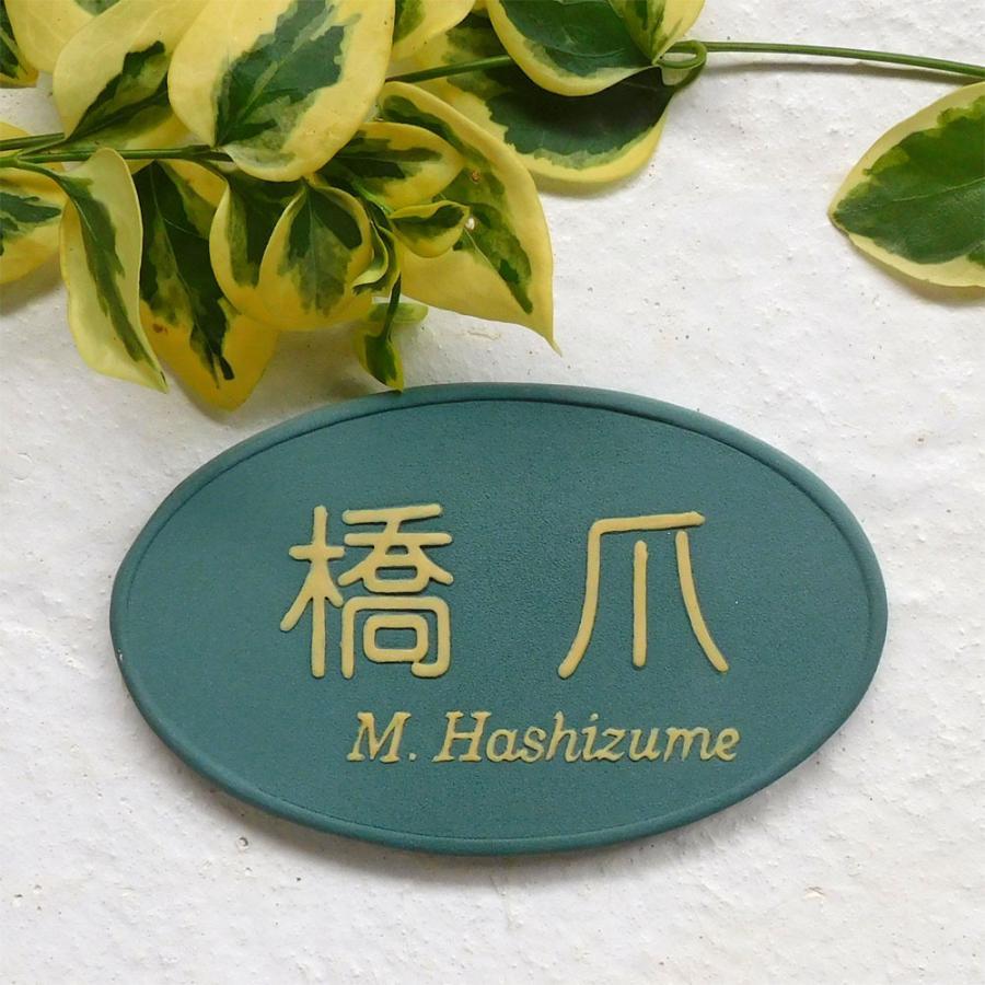 表札 戸建 おしゃれ 凸文字 陶器 手作り タイル 濃い緑、ビリジアン色がマンションに最適の人気表札!M3プチビリジアン サイズ:約75×125×4mm|touban-art