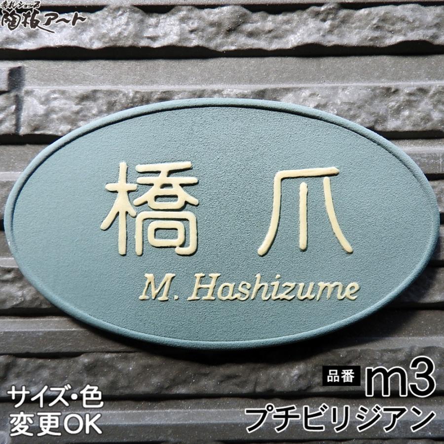 表札 戸建 おしゃれ 凸文字 陶器 手作り タイル 濃い緑、ビリジアン色がマンションに最適の人気表札!M3プチビリジアン サイズ:約75×125×4mm|touban-art|02