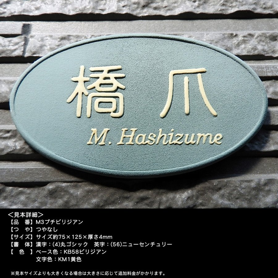 表札 戸建 おしゃれ 凸文字 陶器 手作り タイル 濃い緑、ビリジアン色がマンションに最適の人気表札!M3プチビリジアン サイズ:約75×125×4mm|touban-art|03