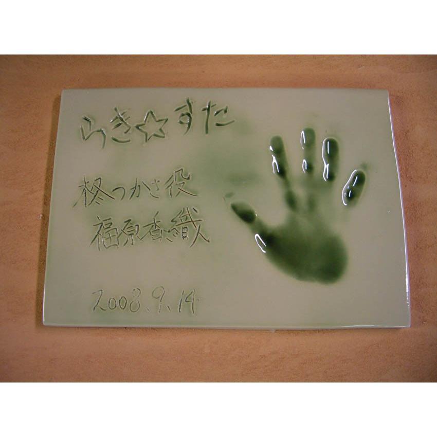 【お家で陶芸〜手形足形タイルEサイズ】家族やペットの手形足形をタイルにしませんか。 touban-art 03