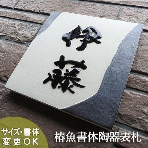 表札 戸建 おしゃれ 凸文字 陶器 手作り タイル いぶし銀 Z7 サイズ:約200×200×13mm|touban-art