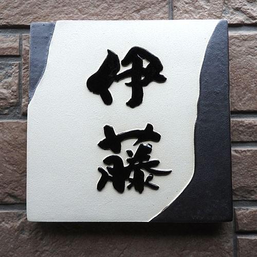 表札 戸建 おしゃれ 凸文字 陶器 手作り タイル いぶし銀 Z7 サイズ:約200×200×13mm|touban-art|02