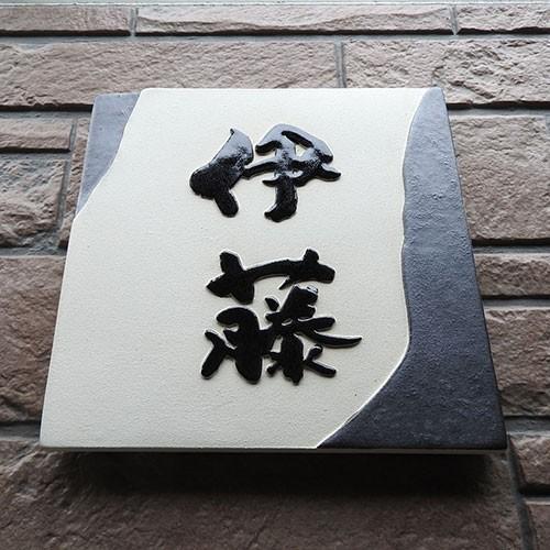 表札 戸建 おしゃれ 凸文字 陶器 手作り タイル いぶし銀 Z7 サイズ:約200×200×13mm|touban-art|03