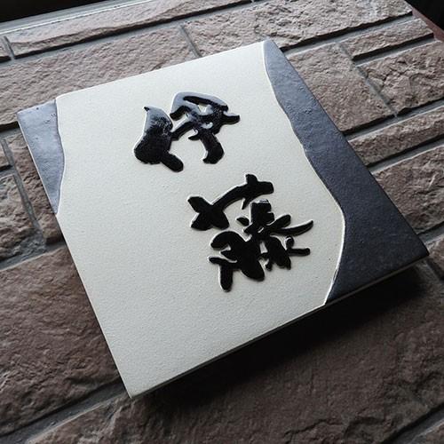 表札 戸建 おしゃれ 凸文字 陶器 手作り タイル いぶし銀 Z7 サイズ:約200×200×13mm|touban-art|04