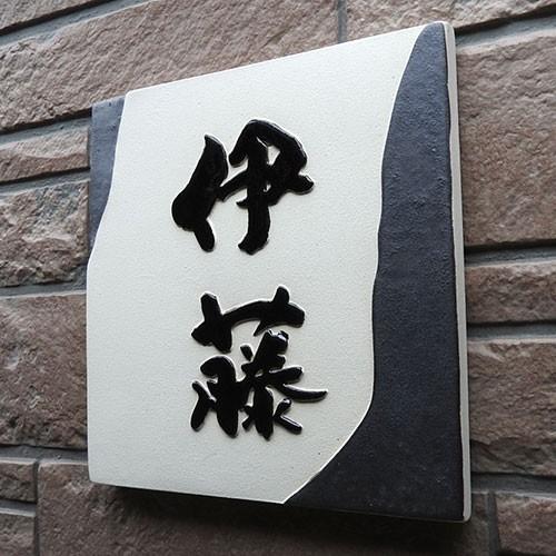 表札 戸建 おしゃれ 凸文字 陶器 手作り タイル いぶし銀 Z7 サイズ:約200×200×13mm|touban-art|06