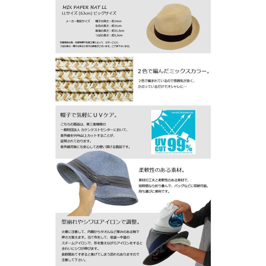 帽子 大きいサイズ 麦わら帽子 メンズ レディース ハット ビッグサイズ|touge|03