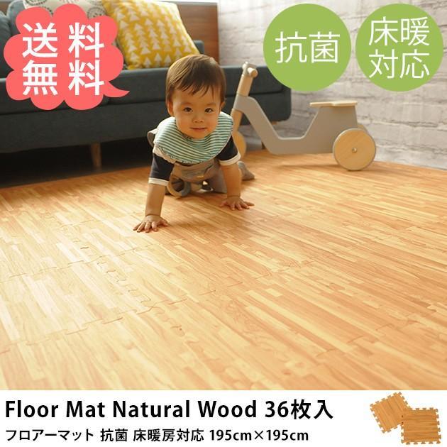ジョイントマット フロアマット プレイマット 床暖房対応 フローリング フロアーマット 抗菌 床暖房対応 ナチュラルウッド 195cm×195cm