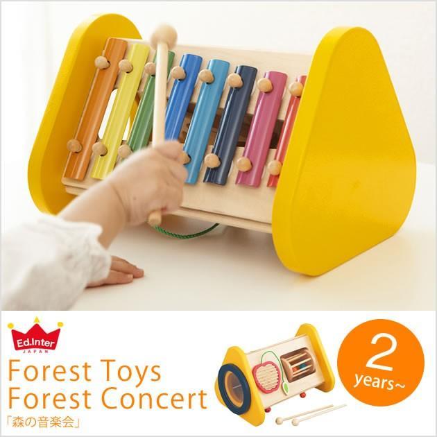 子供用 楽器 おもちゃ パーカッション エドインター 森の音楽会 【ラッピング対応】