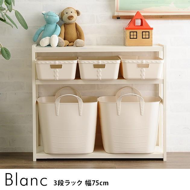 おもちゃ 収納 ラック ラック 棚 Blanc ラック 3段 幅75cm 【ノベルティ対象外】