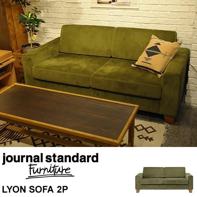 ジャーナルスタンダード 家具 ソファー ソファ ジャーナルスタンダードファニチャー リヨン ソファ LYON SOFA 2P