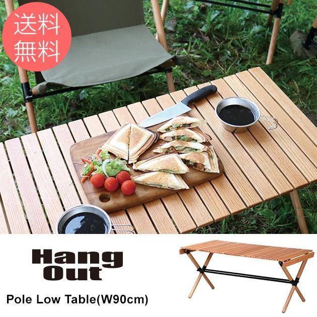 アウトドアテーブル アウトドア ローテーブル 木製 Hang Out ハングアウト ポールローテーブル 幅90cm Pole Low Table 【ノベルティ対象外】