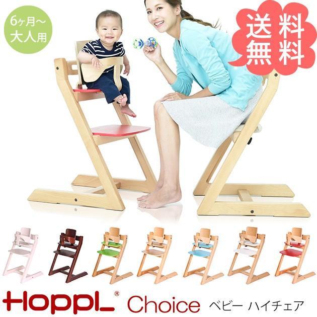 ハイチェア ベビーチェア 木製 赤ちゃん HOPPL HOPPL ホップル Choice チョイス ベビー ハイチェア