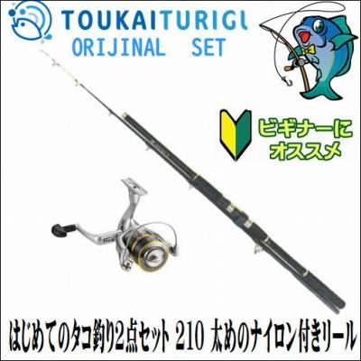 はじめてのタコ釣り2点セット 210 太めのナイロン付きリール 入門 セット 初心者 ビギナー 簡単
