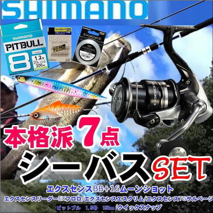 シマノ 中級者も使えるシーバス7点セット S1006M 4000HGM 入門 セット 初心者 ビギナー 簡単