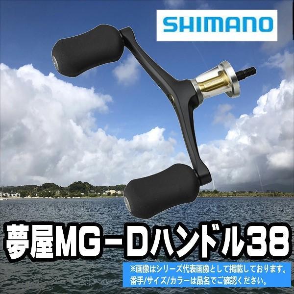 夢屋MG−Dハンドル38 シマノ SHIMANO