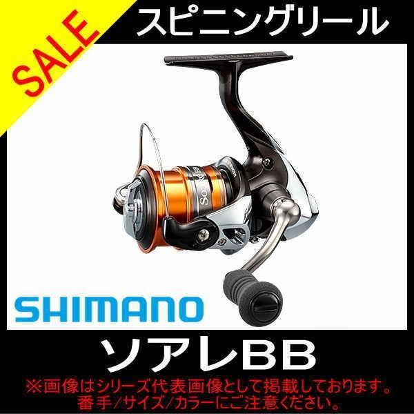ソアレ BB 2000HGS 数量限定 シマノ 専用スピニング