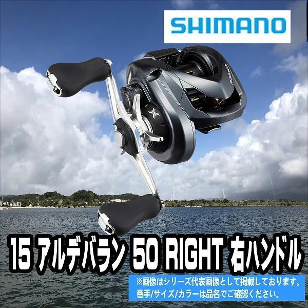 最安値挑戦 15 アルデバラン 50 RIGHT 右ハンドル シマノ SHIMANO 数量限定