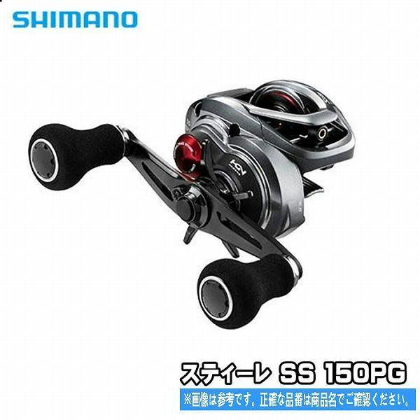 最安値挑戦 17 スティーレ SS 150PG 右ハンドル シマノ SHIMANO 数量限定