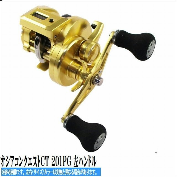 オシアコンクエストCT 201PG 左ハンドル シマノ SHIMANO
