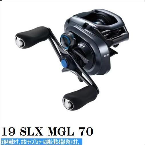 19 SLX MGL 70 シマノ SHIMANO