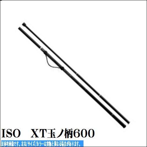 ISO-XT 玉ノ柄 600 シマノ SHIMANO