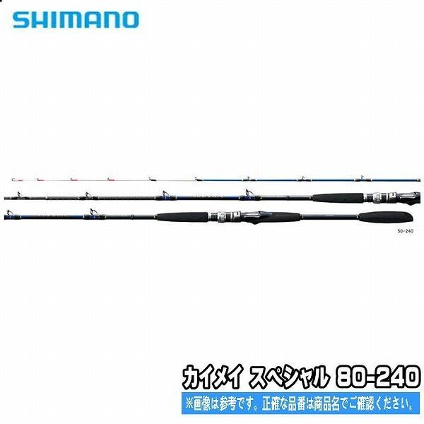 カイメイ スペシャル 80-240 シマノ SHIMANO
