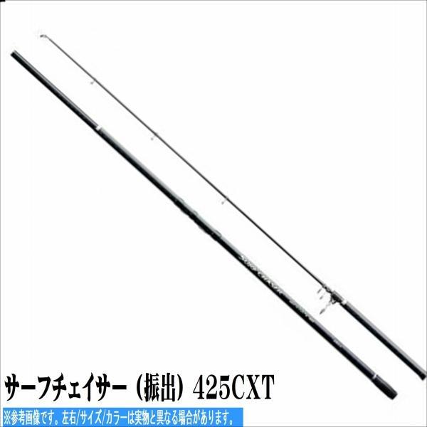 16 サーフチェイサー 振出 425CX-T シマノ SHIMANO