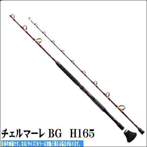 チェルマーレ BG H165 シマノ SHIMANO