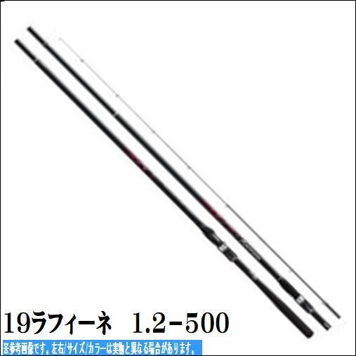 19 ラフィーネ 12-500 シマノ SHIMANO