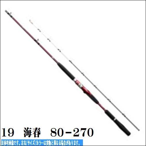 19 海春 80-270 シマノ SHIMANO