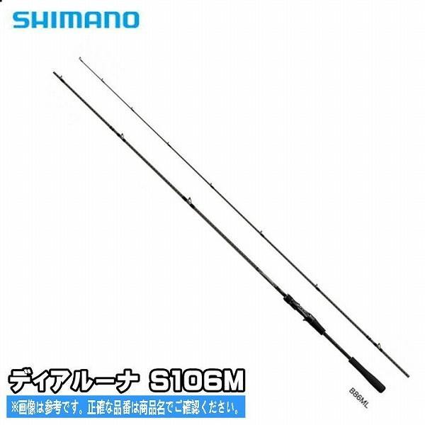 18 ディアルーナ S106M シマノ SHIMANO