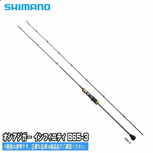 19 オシアジガー インフィニティ B65-3 シマノ SHIMANO