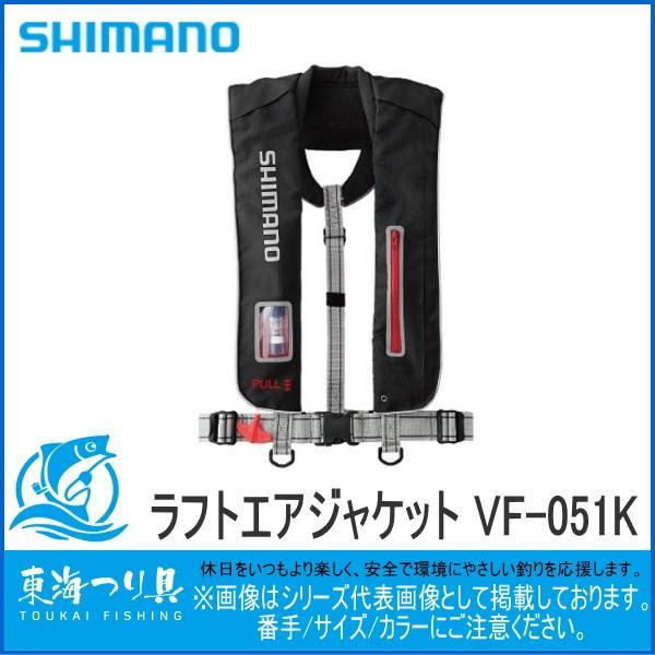 ラフトエアジャケット 膨脹式救命具 VF-051K シマノ SHIMANO 自動膨張