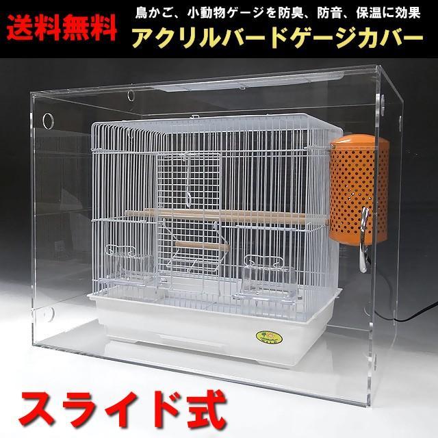 アクリル バードケージ カバー W530×H610×D525 スライド式 小ワイドタイプ    鳥かご 防音 保温 ペットケージ 飼育用品 ペット用品