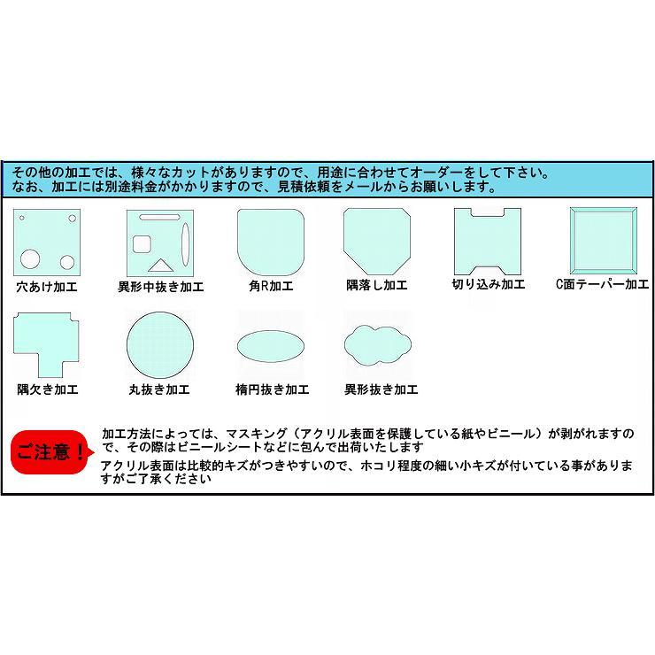 アクリル板(押出し)透明-板厚(2mm)  450mm×300mm toumeikan 03