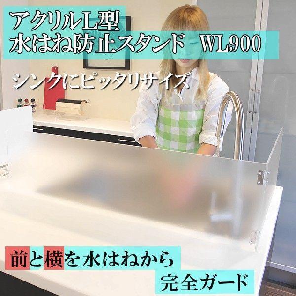 アクリル L型水はね防止 パネル スタンド シンク ガード アイランド キッチン 目隠し  WL900 スタンダードタイプ  ワイドサイズがオーダー制! 全9色|toumeikan