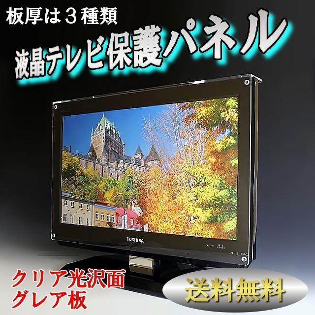 液晶テレビ保護パネル 50インチ相当 グレア調 板厚3mm くっきり画像タイプ サイズオーダー制 液晶保護カバー 液晶テレビ 保護パネル|toumeikan