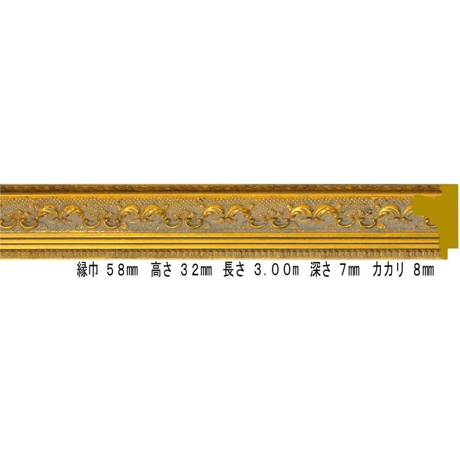 額縁 オーダーメイド額 オーダーフレーム 油絵額縁 9347 ゴールド 組寸サイズ1100