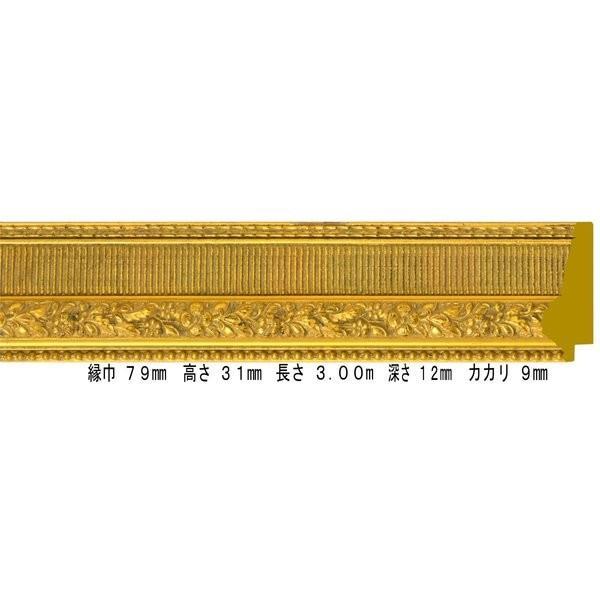 額縁 オーダーメイド額 オーダーフレーム デッサン額縁 9387 ゴールド 組寸サイズ1400