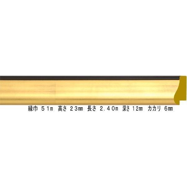 額縁 オーダーメイド額 オーダーフレーム デッサン額縁 7307 ゴールド 組寸サイズ2500 B0