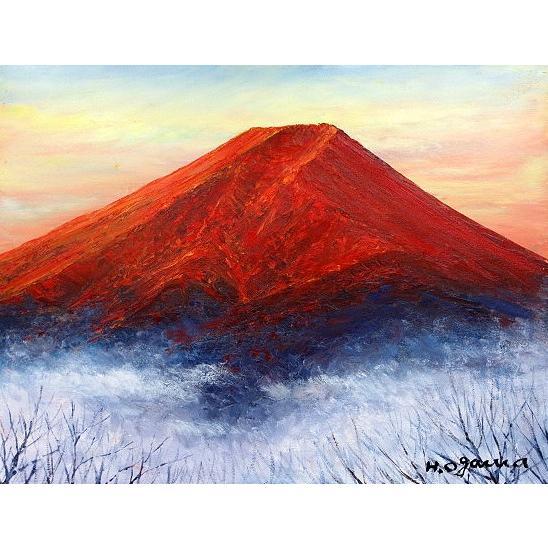 絵画 油絵 肉筆絵画 壁掛け ( 油絵額縁 アートフレーム付きで納品対応可 ) WSMサイズ 「赤富士1」 小川 久雄