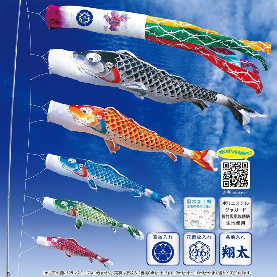 日本初の 2.5m 庭園用スタンドセット(砂袋式) 8点 吉兆-季節玩具