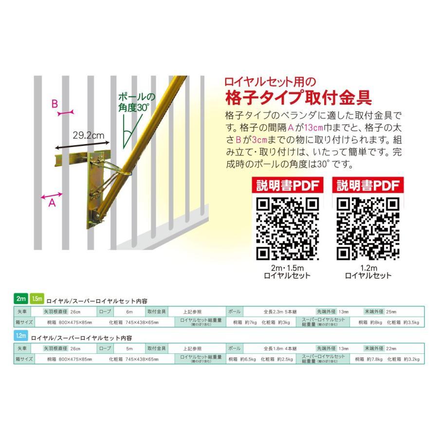 風舞い 2m ベランダ用ロイヤルセット(金具固定式)
